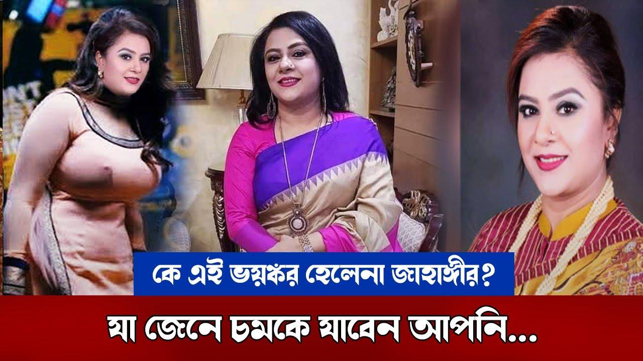 হেলেনা জাহাঙ্গীর এর কথা শুনে অবাক হচ্ছে র্যা বের সদর দপ্তর  ! Helena Jahangir update   Breaking news