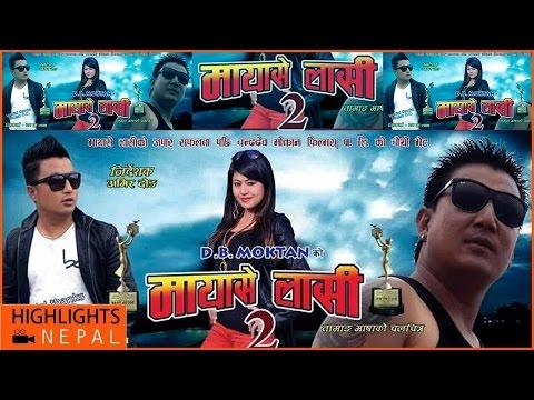 MAYASE LASI-2 | Tamang Supper-hit Full Movie | Ft. Kumar Moktan, Amir Dong | Shree Music
