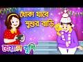 Khoka Jabe Shoshur Bari   খোকা যাবে শশুর বাড়ি   Bengali Cartoon   Bengali Rhymes   Kheyal Khushi
