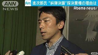 小泉進次郎氏、糾弾決議棄権のワケと有権者への訴え(19/06/06)