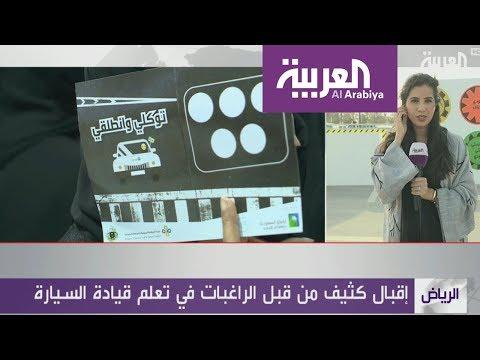 في الرياض.. يمهدون للنساء قبل قيادتهن للسيارات  - 20:21-2018 / 6 / 22