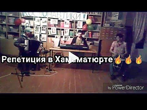 Группа Хамаматюрт/ Нарик,Марик, Масул/ Лезгинка / Адильянгиюрт / Махачкала / Бабаюрт / Питер / Сочи