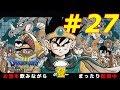 【ドラゴンクエスト3】第27回 ドラクエ3!打倒しんりゅうに向けてレベル上げ!ト…
