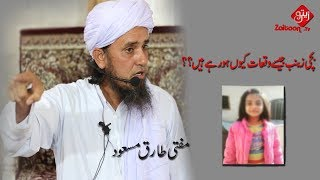 Bachi Zainab Jaise Waqiaat Kyun Ho Rahe Hein?? | Justice For Zainab |Mufti Tariq Masood| Zaitoon Tv