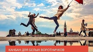 [AgileKitchen 2014.09] Юлия Цапкова: Канбан для белых воротничков