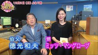 徳光和夫&ミッツ・マングローブからコメント到着 『歌のゴールデンヒット オリコン1位の50年間』TBS系・2017年10月2日(月)オンエア予告