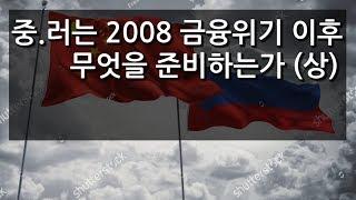 [J_TV] #4. 중러는 2008 금융위기 이후 무엇을 준비하는가 (상)