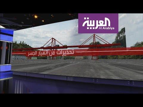 العربية الليلة تبحث افتراضيا في ركام انهيار جسر جنوة  - نشر قبل 10 ساعة
