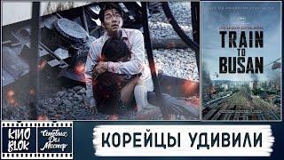Поезд на Пусан | Train to Busan - Корейцы Удивили!! (КиноОбзор СДМ)