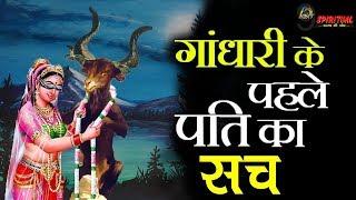 गांधारी के पहले पति की वजह से हुआ था महाभारत का युद्ध, वो सच्चाई जो बताया नहीं गया…|Mahabharat Story