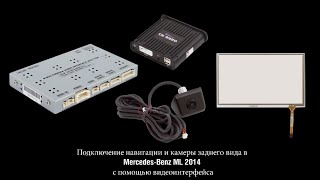 Подключение навигации и камеры заднего вида в Mercedes-Benz ML 2014