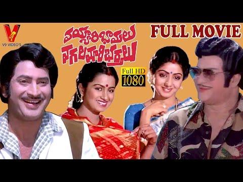 Vayyari Bhamalu Vagalamari Bhartalu Telugu Full Movie | NTR | Krishna | Sridevi I V9 Videos