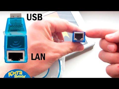 USB LAN RJ45 - сетевой адаптер для планшета, смартфона или компьютера