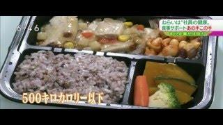 NHK「首都圏ネットワーク」にて特集コーナーで 「食事サポートあの手こ...