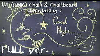 #4 ASMR : Chalk & Chalkboard ( No Talking ) -FULL ver.-