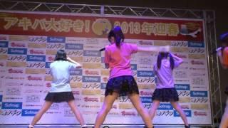 アキバ大好き!祭り2013迎春 B1で行われた 愛乙女☆Dollさんのステージで...