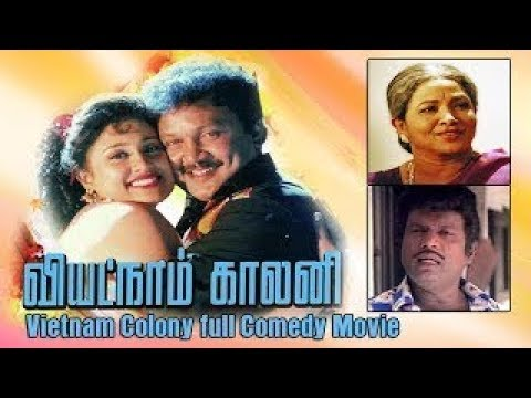 Vietnam Colony | Prabhu,Goundamani,Vineetha,Manorama |Ilaiyaraaja | Santhana Bharathi Comedy Movie