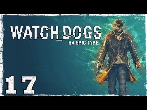 Смотреть прохождение игры [PS4] Watch Dogs. Серия 17 - Заброшенный бункер.