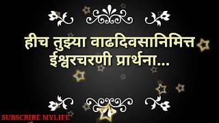 Happy Birthday Wishes Marathi !! वाढदिवसाच्या खूप खूप शुभेच्छा !!