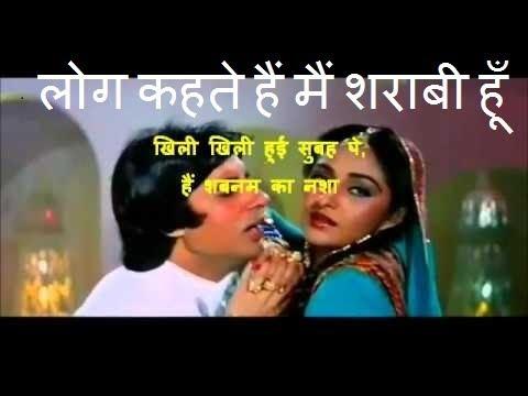 Amitabh bachchan ka sharabi film ka gana chahiye video