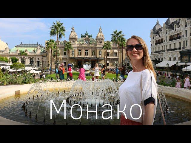 Монако. Страна роскоши и богатства. Монте-Карло, как мы выиграли в казино. Монако-Вилль. Порт Эркюль