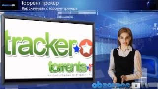 Как скачивать с торрент-трекера(, 2011-09-19T17:52:50.000Z)
