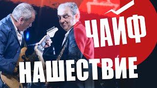 "HD: Группа ""Чайф"" - НАШЕСТВИЕ 2011"