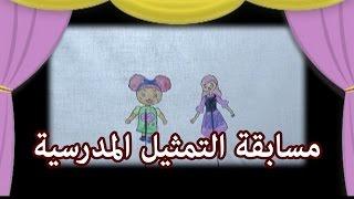 مسرح الظل - مسابقة التمثيل المدرسية
