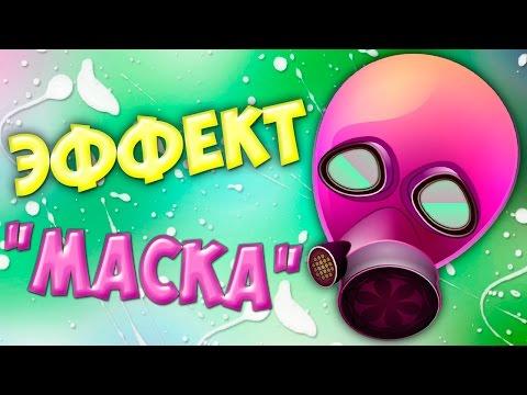 видео: ЭФФЕКТ