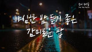 야심한 밤 듣기 좋은 감미로운 팝 모음   소니테잎