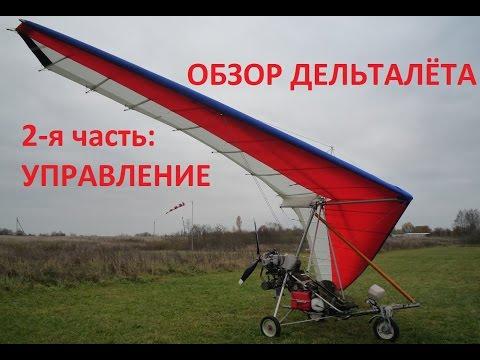 (331) Обзор дельталёта: