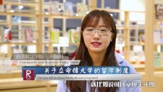 Download Video 立命馆大学 Promotional Video Part. 2 MP3 3GP MP4