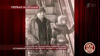 """""""Спасите их от бабушки-изверга!"""": отец, оставивший детей в аэропорту, молит о прощении. 04.02.2020"""