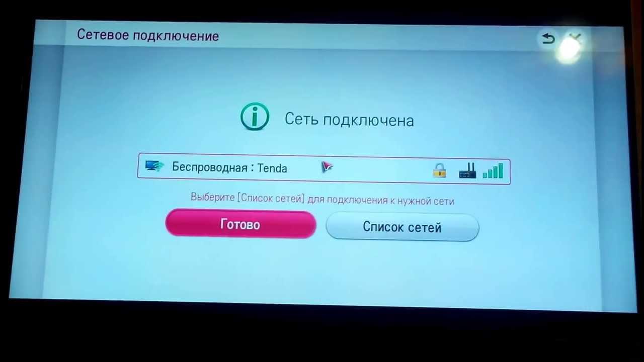 инструкция подключение телевизора lg 32ln570v к интернету через wifi