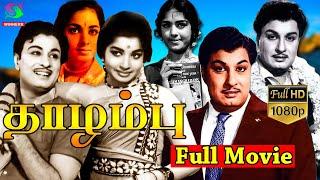 Thazhampoo Movie HD | தாழம்பூ திரைப்படம் | MGR,M R Radha | Tamil Old Movies | Winner Audios