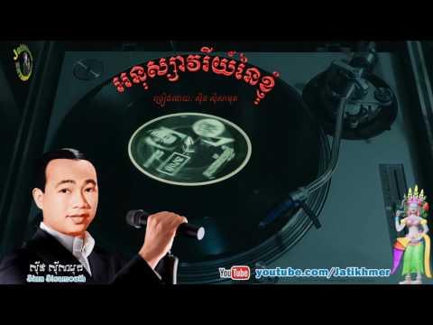 អនុស្សាវរីយ៍នៃខ្ញុំ Anuksavery Ney K'nhom