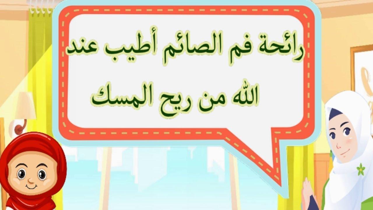 فضل الصيام للاطفال رمضانيات اطفالنا في رمضان Youtube