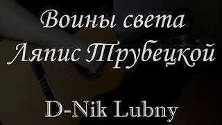 Аранжировка для гитары. Воины света - Ляпис Трубецкой.