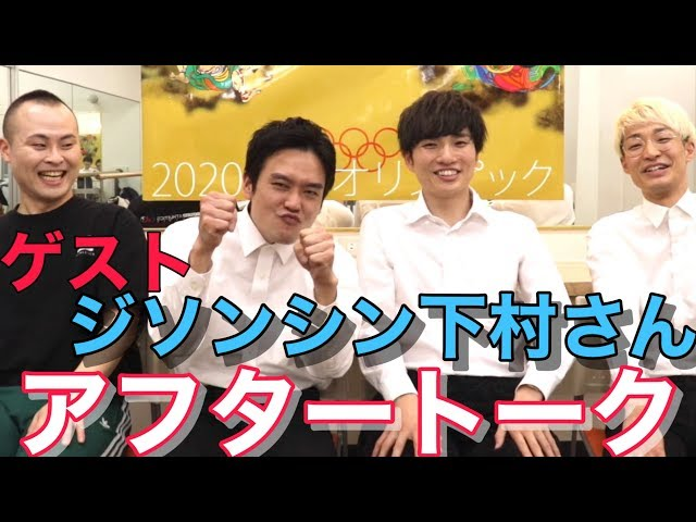 【裏話】【未公開映像】イケナイ太陽 / ORANGE RANGE(ゲスト:ジソンシン下村さん)