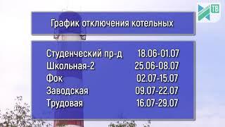 График отключения горячей воды в Ивантеевке на лето 2019