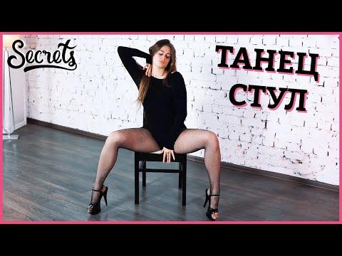 ТАНЕЦ. СТУЛ – Урок по эротическим танцам [Secrets Center]