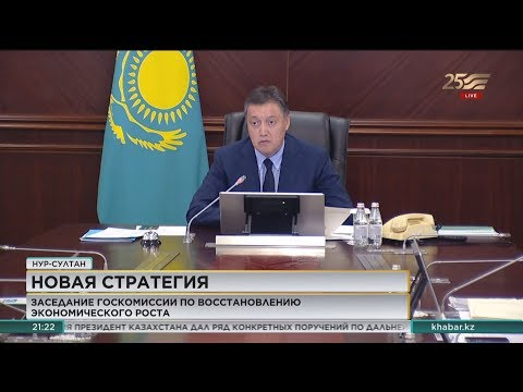 А.Мамин провел заседание Госкомиссии по восстановлению экономического роста