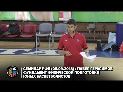 Семинар РФБ (05.09.2018) / Павел Герасимов / Фундамент физической подготовки юных баскетболистов