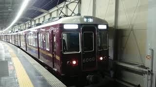 阪急電車 宝塚線 6000系 6000F 回送車 発車 豊中駅