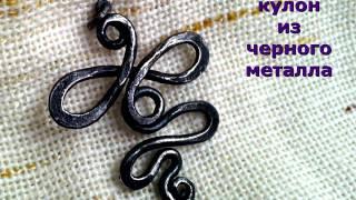 Кованый кулон из черного металла бижутерия ковка(, 2017-06-22T09:48:27.000Z)