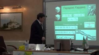 «Мировая наука и будущее России», ч.1