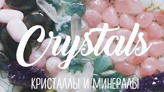 Кристаллы и минералы | Свойства, как выбрать и очистить