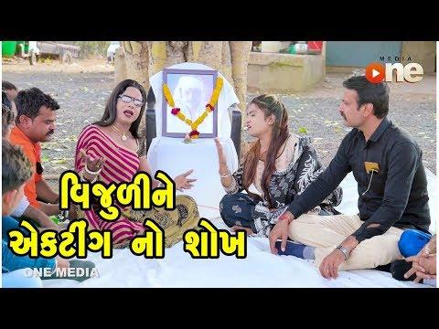 Vijuli Ne Acting  No Shokh   Gujarati Comedy   One Media