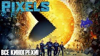 ►ВСЕ КИНОГРЕХИ - Пиксели!