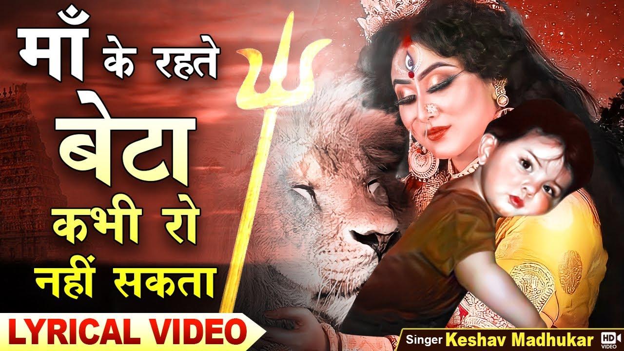 माँ के रहते बेटा कभी रो नहीं सकता | Heart Touching Matarani Bhajan/Durga Mata Song | Keshav Madhukar